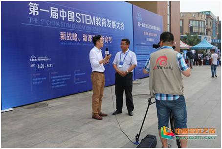 儿童编程培训之山东省济南第三中学领导和老师参加首届中国stem教育